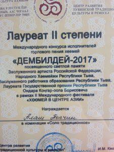 Алаш Топчин Луреат II степени. ❤ АлтайКай