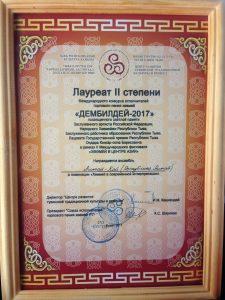АлтайКай лауреат 2 степени на Хоомей 2017. Тыва