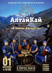 АлтайКай. Концерт в Новосибирске 1 декабря 2017