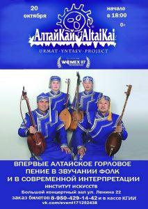 Концерт АлтайКай в Красноярске 20 октября.