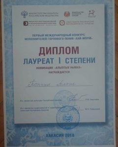 Алаш Топчин, Качы ансамбля АлтайКай занял 1 место на Международном фестивале горлового пения в Хакасии.